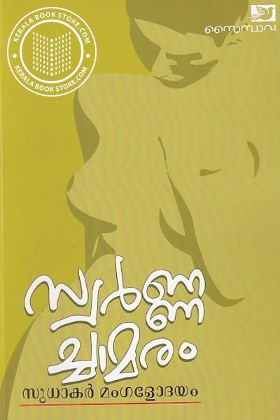 Cover Image of Book സ്വര്ണ്ണച്ചാമരം