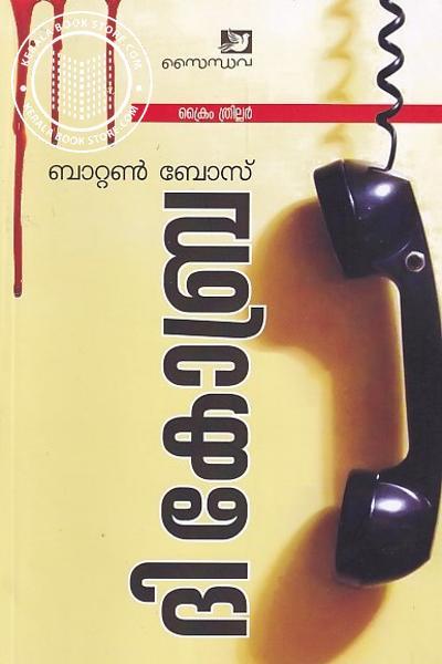 Cover Image of Book ദി കോബ്ര