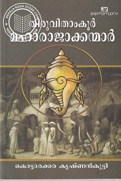 Cover Image of Book തിരുവിതാംകൂര് രാജാക്കന്മാര്
