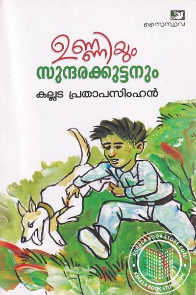 Cover Image of Book ഉണ്ണിയും സുന്ദരക്കുട്ടനും