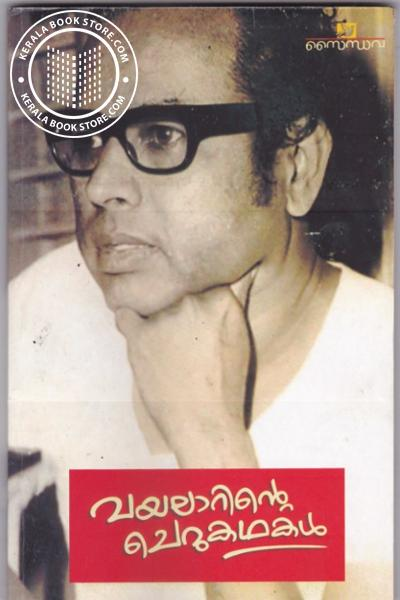 Cover Image of Book Vayalarinte Cherukathakal