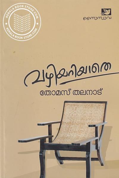 Cover Image of Book വഴിയറിയാതെ