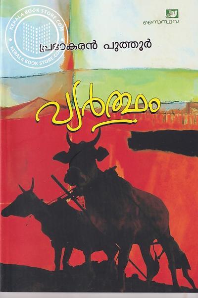 Cover Image of Book വ്യര്ത്ഥം