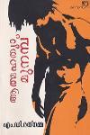 Thumbnail image of Book ആത്മഹത്യാ മുനമ്പ്