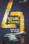 Thumbnail image of Book ബ്ലാക്ക് റോബോര്ട്ട്
