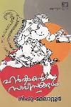 Thumbnail image of Book ഹര്ഷന്റെ സാഹസങ്ങള്