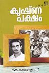 Thumbnail image of Book കൃഷ്ണ പക്ഷം