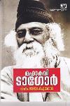 Thumbnail image of Book മഹാകവി ടാഗോര്