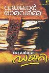 Thumbnail image of Book ഒരു കവിയുടെ ഡയറി