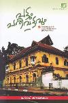 Thumbnail image of Book PattumParivattavum