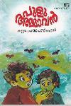 Thumbnail image of Book പുളു അമ്മാവന്
