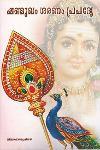 ഷണ്മുഖം ശരണം പ്രപദ്യേ