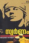 Thumbnail image of Book സ്വര്ണം