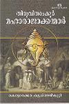 Thumbnail image of Book തിരുവിതാംകൂര് രാജാക്കന്മാര്