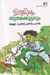 Thumbnail image of Book ഉണ്ണിയും സുന്ദരക്കുട്ടനും