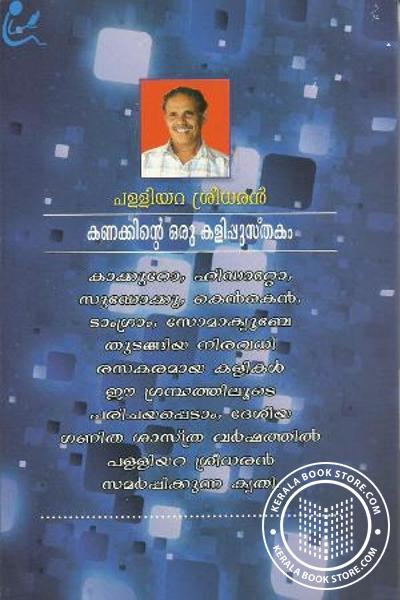 back image of Kanakkinte Oru Kalipusthakam