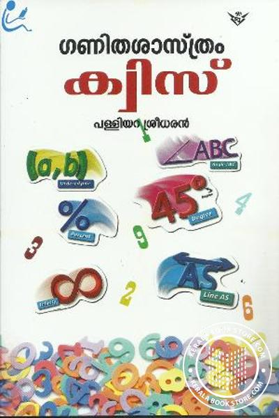 Cover Image of Book Ganithasastram Quiz