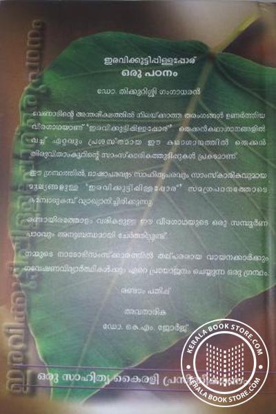 back image of ഇരവിക്കുട്ടിപിള്ളപ്പോര് ഒരു പഠനം