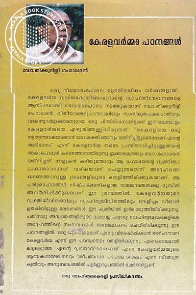 back image of കേരളവര്മ്മാപഠനങ്ങള്