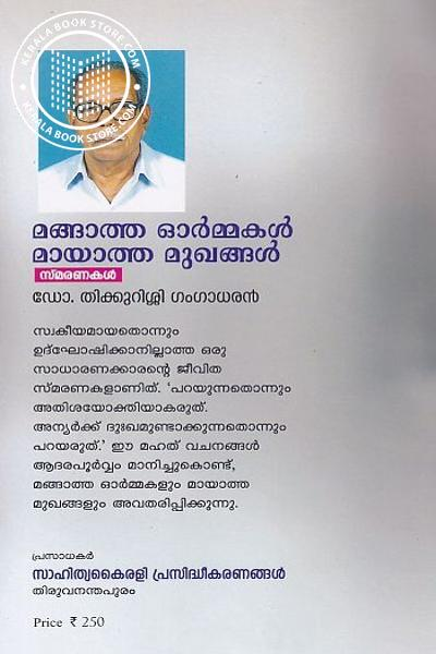 back image of മങ്ങാത്ത ഓര്മ്മകള് മായാത്ത മുഖങ്ങള്