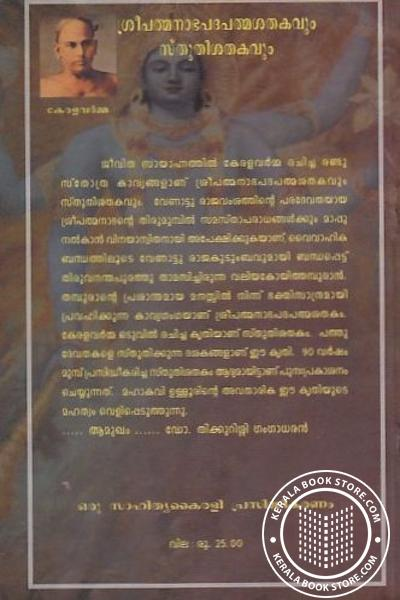back image of ശ്രീപത്നാഭപദപത്മ ശതകം സ്തുതി ശതകം
