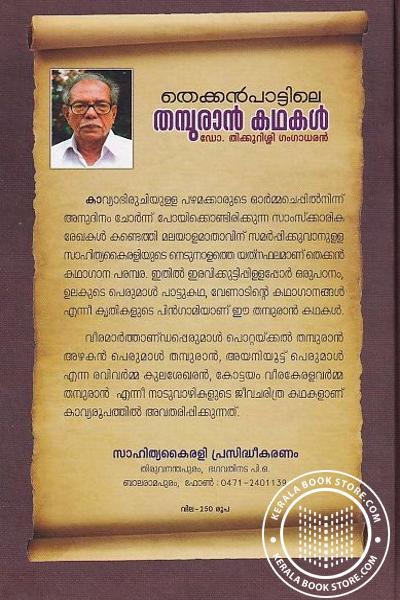 back image of Thekkan Paattinte Thamburan kathakal