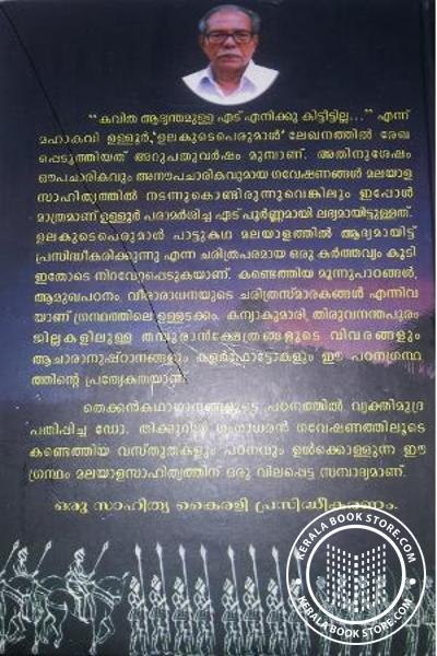 back image of Ulakute Perumal Pattukatha