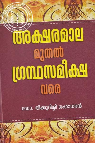 Cover Image of Book അക്ഷരമാല മുതല് ഗ്രന്ഥസമീക്ഷ വരെ
