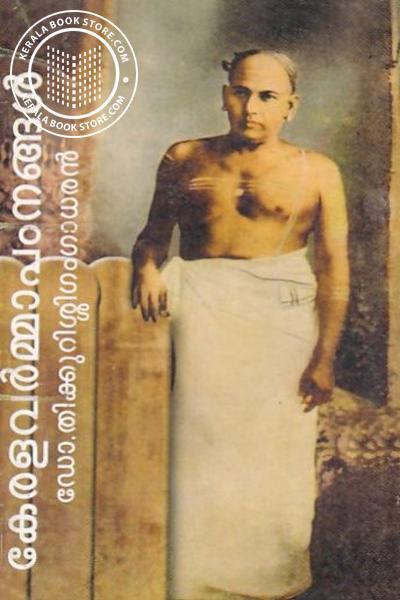 Cover Image of Book കേരളവര്മ്മാപഠനങ്ങള്
