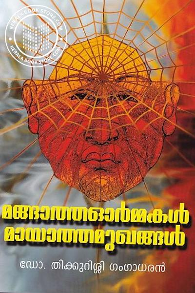Cover Image of Book മങ്ങാത്ത ഓര്മ്മകള് മായാത്ത മുഖങ്ങള്