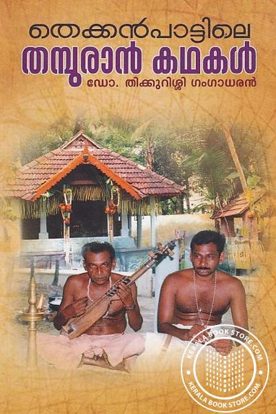 Cover Image of Book Thekkan Paattinte Thamburan kathakal