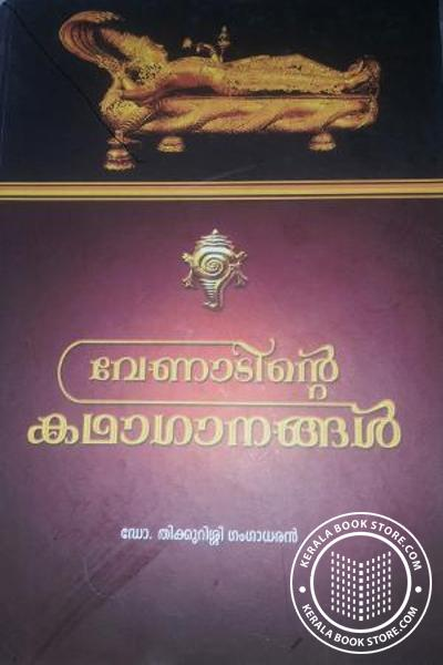 Image of Book Venadinte Kadha ganangal