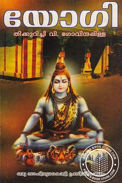 Cover Image of Book യോഗി
