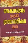Thumbnail image of Book അക്ഷരമാല മുതല് ഗ്രന്ഥസമീക്ഷ വരെ