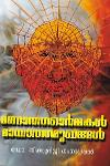 Thumbnail image of Book മങ്ങാത്ത ഓര്മ്മകള് മായാത്ത മുഖങ്ങള്