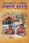 Thumbnail image of Book Thekkan Paattinte Thamburan kathakal