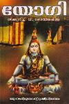 Thumbnail image of Book യോഗി