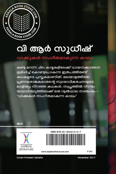 back image of Vakkukal Sangeethamakunna Kalam