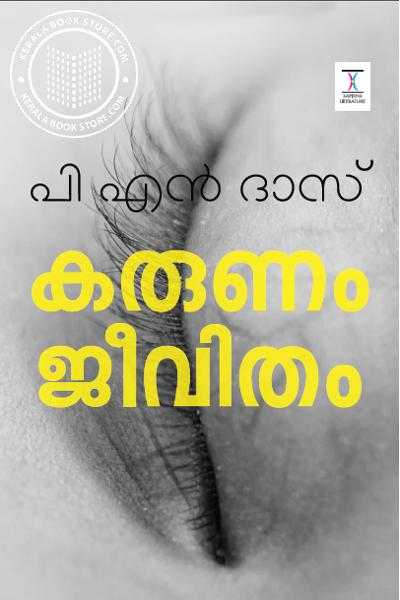Cover Image of Book Karunam Jeevitham