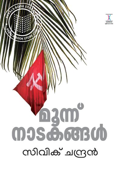 Cover Image of Book Moonnu Natakangal