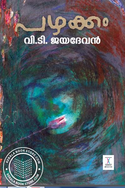 Cover Image of Book Pazhakkam