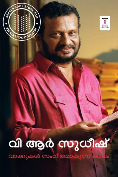 Cover Image of Book Vakkukal Sangeethamakunna Kalam