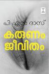 Thumbnail image of Book കരുണം ജീവിതം
