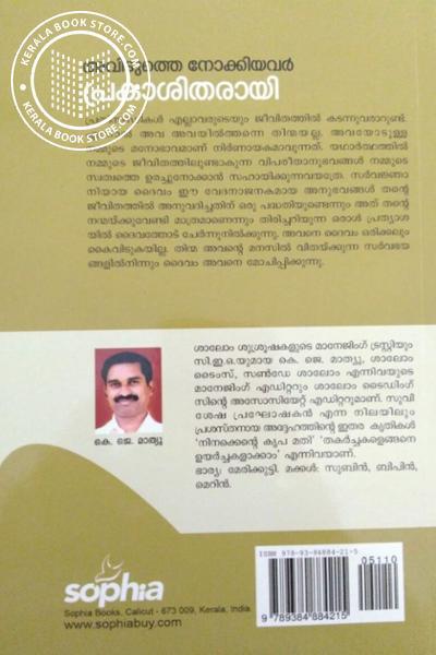 back image of Aviduthe Nokkiyavar Prakasitharayi