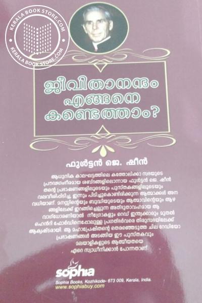 back image of Jeevithanantham Engane Kandetham