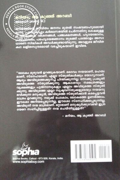 back image of Mariyam Aa Kunju Arabi