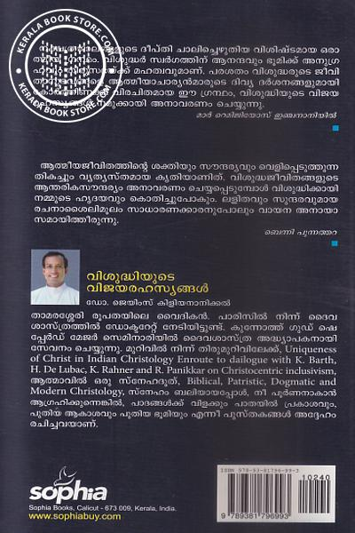 back image of Visudhiyude Vijayarahasyangal