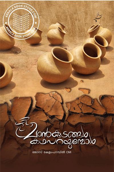 Image of Book Mankudangal Kadha Parayumbol