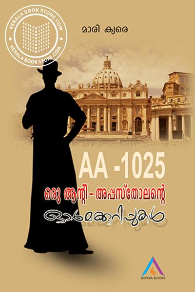 Image of Book AA1025 Oru Anti Appastholante Ormakkurippukal