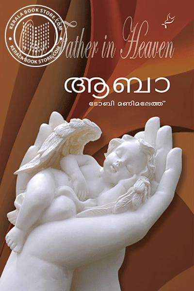 Cover Image of Book ആബാ